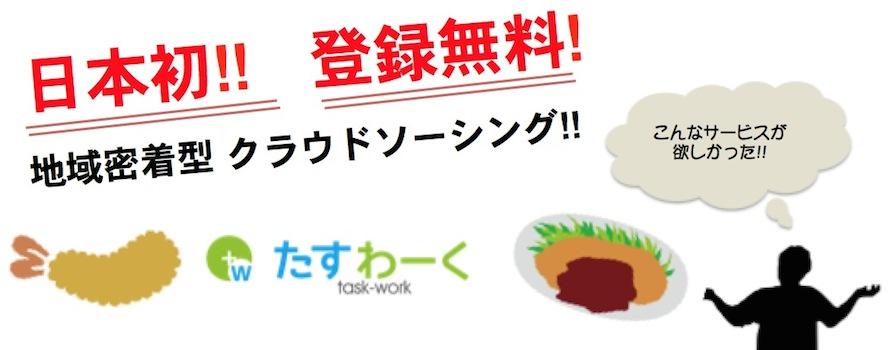 「たすわーく」は、名古屋に特化した外注のマッチングサービスです。
