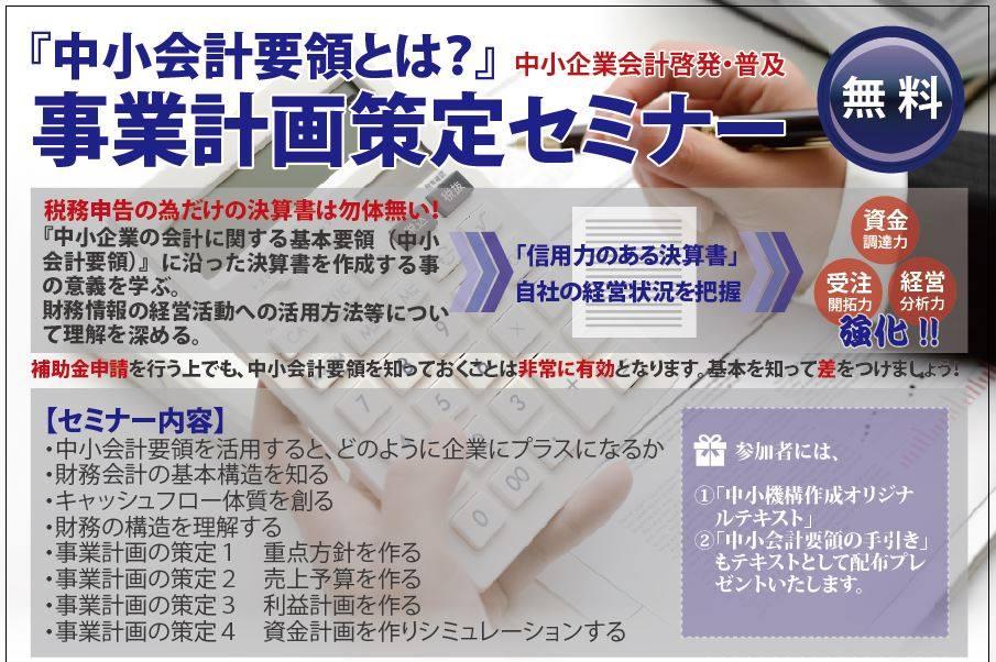 2/20 【無料】『中小会計要領とは?』事業計画策定セミナー (中小企業会計啓発・普及セミナー)