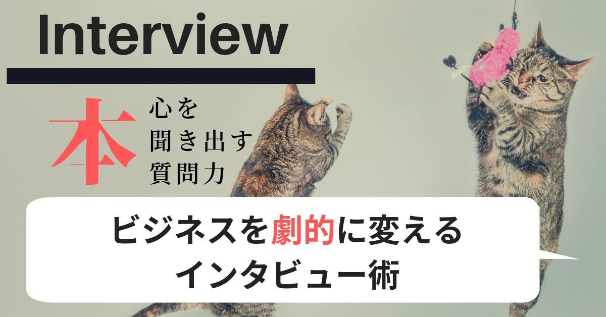 5/29 ビジネスを劇的に変えるインタビュー術
