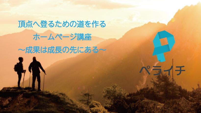 5/22 頂点へ登るための道を作るホームページ講座