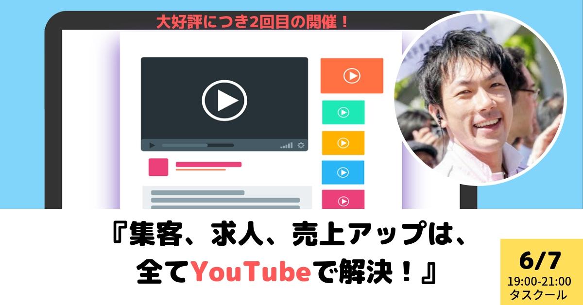 6/7 大好評につき2回目の開催『集客、求人、売上アップは、全てYouTubeで解決!』