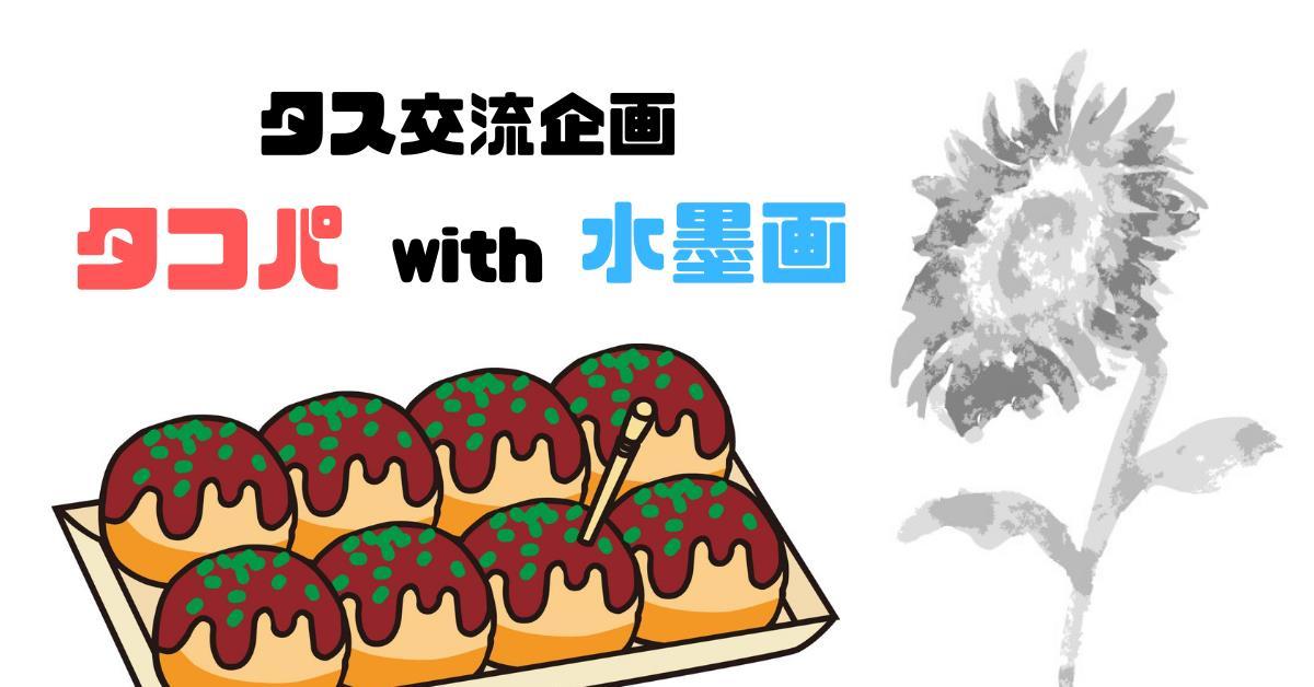 タスクールのセミナールームでタコパを開催^^♪ みんなでたこ焼き食べながら楽しみましょう。